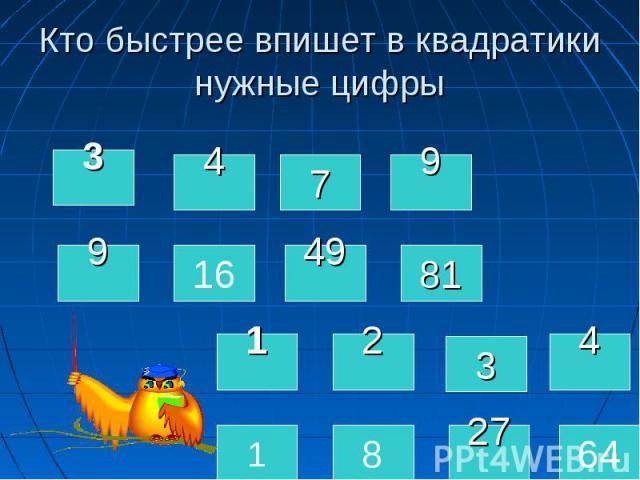 Кто быстрее впишет в квадратики нужные цифры