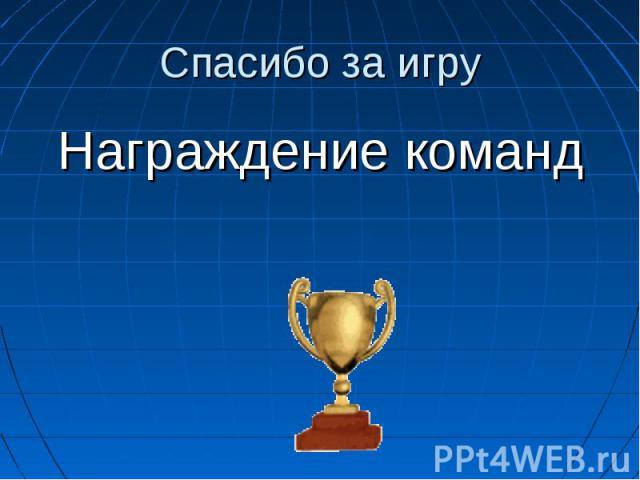 Спасибо за игру Награждение команд