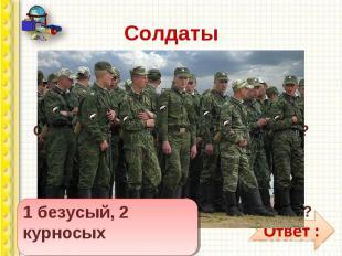 10 солдат строились в ряд, 10 солдат строились в ряд, 10 солдат шли на парад. &n