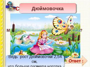 Кто выше: Кто выше: сказочный россиянин-коротышка Мужичок-с-ноготок или Дюймовоч