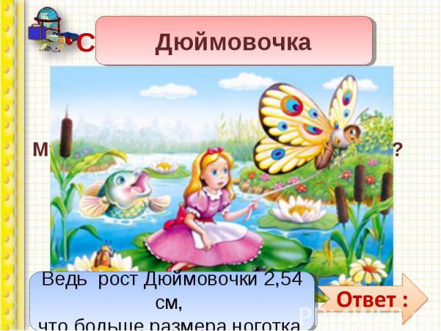 Кто выше: Кто выше: сказочный россиянин-коротышка Мужичок-с-ноготок или Дюймовочка?