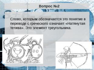 Вопрос №2 Слово, которым обозначается это понятие в переводе с греческого означа