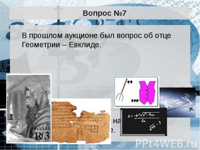 Вопрос №7 В прошлом аукционе был вопрос об отце Геометрии – Евклиде. В этот раз Вам придётся назвать отца Алгебры. Ответ поясните.