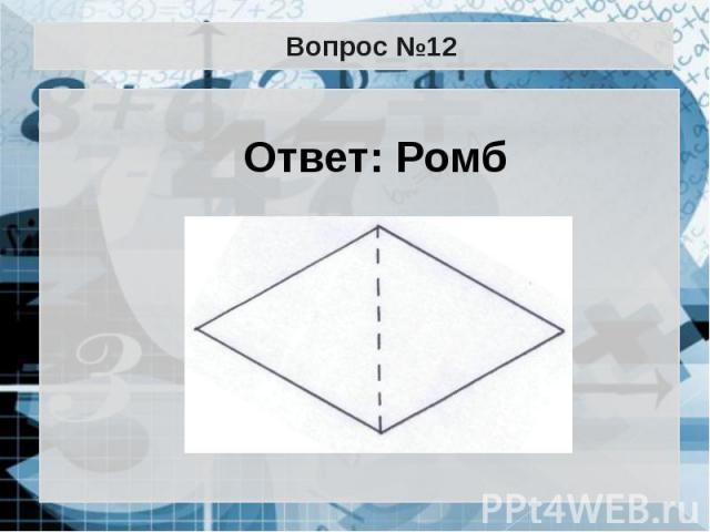 Вопрос №12 Ответ: Ромб