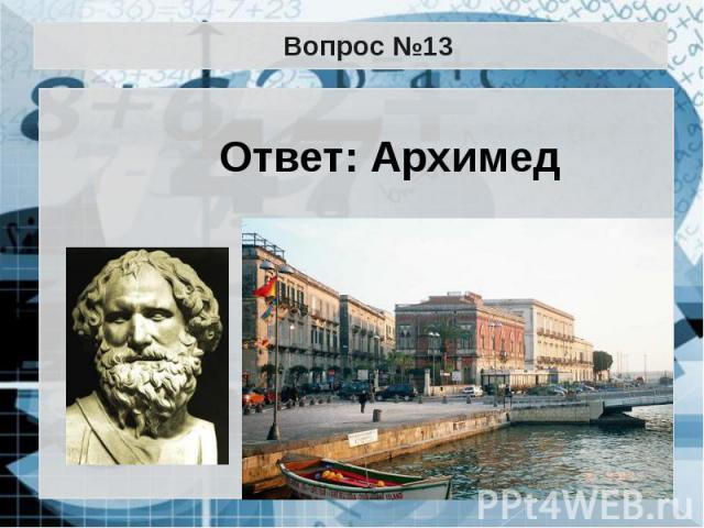 Вопрос №13 Ответ: Архимед