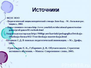 Источники - ФГОС НОО - Педагогический энциклопедический словарь Бим-Бад. - М.: Б