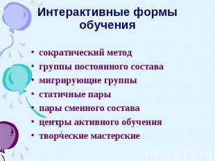 сократический метод сократический метод группы постоянного состава мигрирующие г