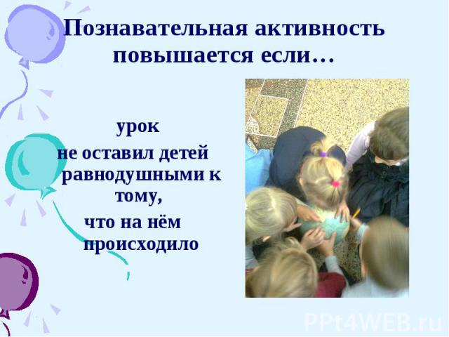урок урок не оставил детей равнодушными к тому, что на нём происходило