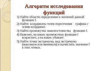 1) Найти области определения и значений данной функции f. 1) Найти области опред