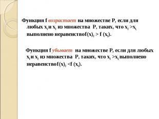 Функция f возрастает на множестве Р, если для любых х1 и х2 из множества Р, таки
