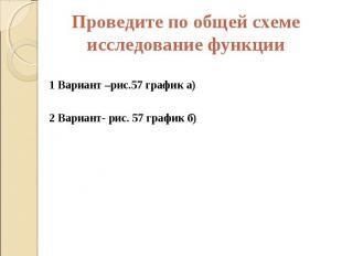 1 Вариант –рис.57 график а) 2 Вариант- рис. 57 график б)