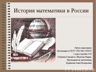 История математики в России Работу выполнили обучающиеся ГБОУ СПО МО СПТОТ 1 кур