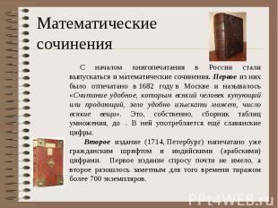 С началом книгопечатания в России стали выпускаться и математические сочинения.