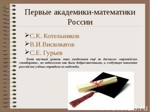 Первые академики-математики России С.К. Котельников В.И.Висковатов С.Е. Гурьев Х