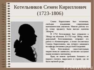 Котельников Семен Кириллович (1723-1806)