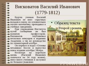 Висковатов Василий Иванович (1779-1812)