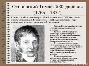 Осиповский Тимофей Федорович (1765 – 1832) Итогом усилий по развитию российской