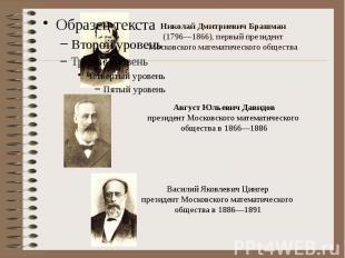 Николай Дмитриевич Брашман (1796—1866), первый президент Московского математичес