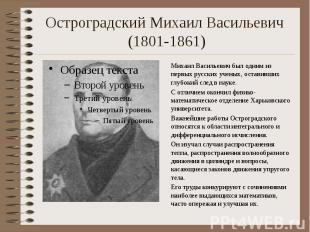Остроградский Михаил Васильевич (1801-1861) Михаил Васильевич был одним из первы