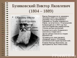 Буняковский Виктор Яковлевич (1804 – 1889) Виктор Яковлевич после домашнего обуч