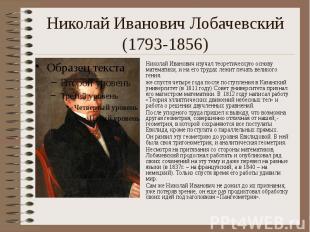 Николай Иванович Лобачевский (1793-1856) Николай Иванович изучал теоретическую о