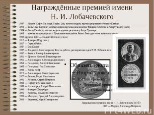 Награждённые премией имени Н. И. Лобачевского 1897 — Мариус Софус Ли (норв. Soph