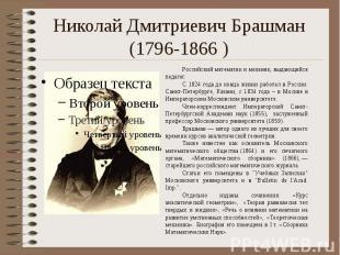 Николай Дмитриевич Брашман (1796-1866 )