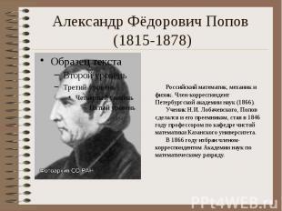 Александр Фёдорович Попов (1815-1878) Российский математик, механик и физи