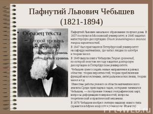 Пафнутий Львович Чебышев (1821-1894) Пафнутий Львович начальное образование полу
