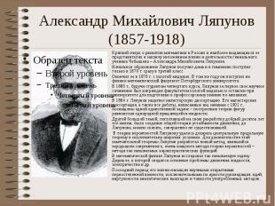 Александр Михайлович Ляпунов (1857-1918) Краткий очерк о развитии математики в Р