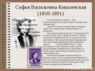 Софья Васильевна Ковалевская (1850-1891) Русский математик, механик, с 1889 года