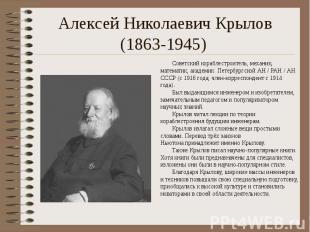 Алексей Николаевич Крылов (1863-1945) Советский кораблестроитель, механик, матем