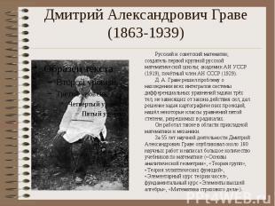 Дмитрий Александрович Граве (1863-1939) Русский и советский математи