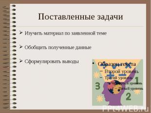 Поставленные задачи Изучить материал по заявленной теме Обобщить полученные данн