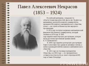 Павел Алексеевич Некрасов (1853 – 1924) Российскийматематик, специалист в