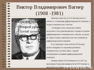 Виктор Владимирович Вагнер (1908 -1981)