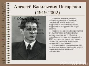 Алексей Васильевич Погорелов (1919-2002) Советский математик, писате