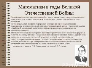 Математики в годы Великой Отечественной Войны Важнейшим фактором, приближавшим п