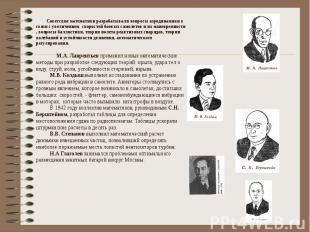 Советские математики разрабатывали вопросы аэродинамики в связи с увеличением ск