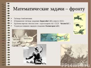 Математические задачи – фронту Таблицы бомбометания Штурманские таблицы (академи