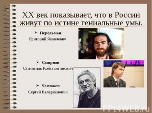 XX век показывает, что в России живут по истине гениальные умы. Перельман Григор