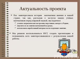 Актуальность проекта Нас заинтересовала история математики именно в нашей стране