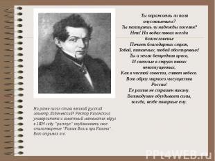 Но разве писал стихи великий русский геометр Лобачевский? Ректор Казанского унив