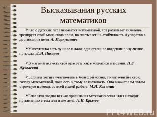 Высказывания русских математиков Кто с детских лет занимается математикой, тот р