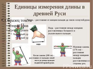 Единицы измерения длины в древней Руси
