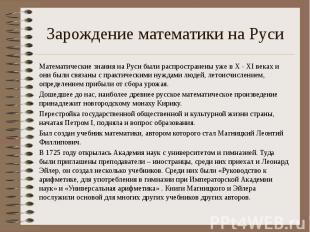 Зарождение математики на Руси Математические знания на Руси были распространены