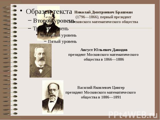 Николай Дмитриевич Брашман (1796—1866), первый президент Московского математического общества