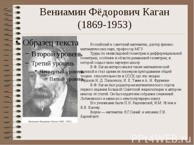 Вениамин Фёдорович Каган (1869-1953)