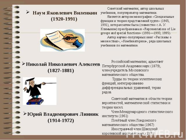 Советский математик, автор школьных учебников, популяризатор математики. Является автором монографии«Специальные функции и теория представлений групп» (1965, 1991), которая затем была (совместно с А. У. Климыком) преобразована в «Representatio…