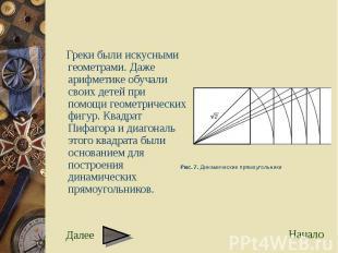 Греки были искусными геометрами. Даже арифметике обучали своих детей при помощи